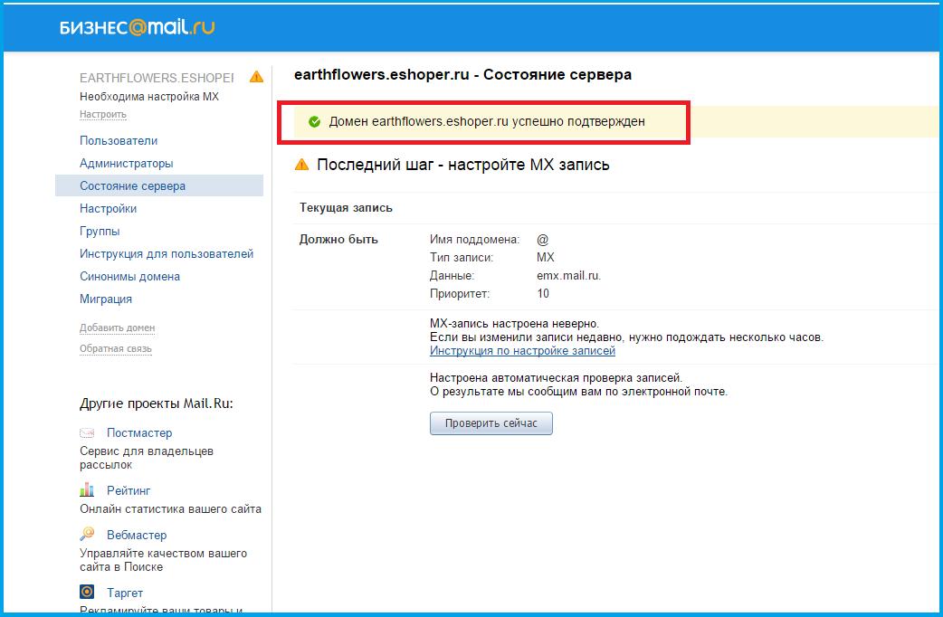 Настройка почты для домена на mail.ru