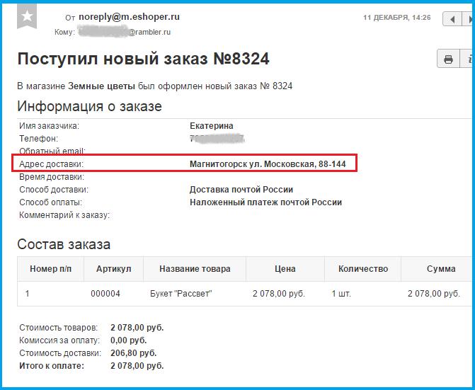 Адрес доставки в интернет-магазине на Eshoper.ru