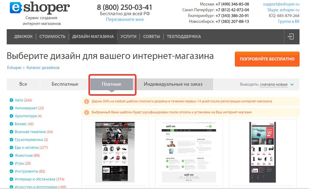 Шапка сайта для интернет магазина. Платный шаблон дизайна