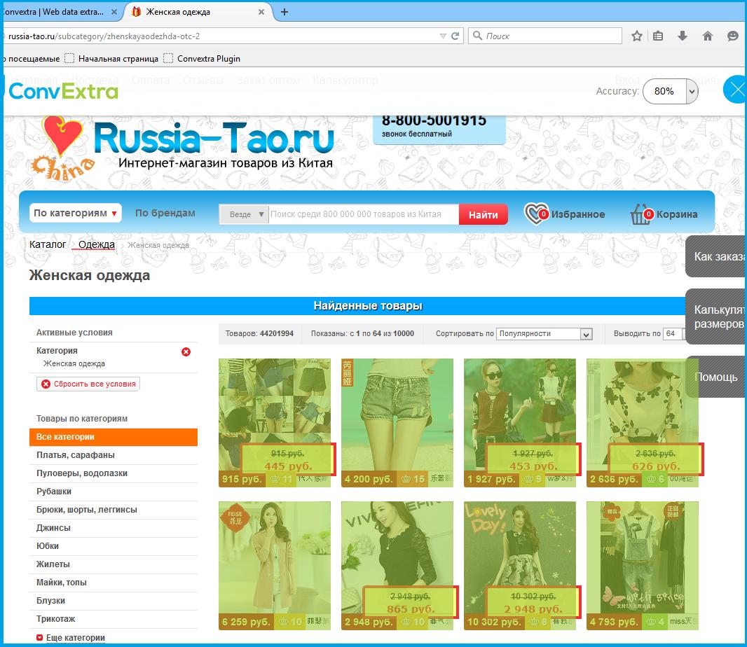 Как сделать выгрузку товаров с сайта курсы создания сайта при университете