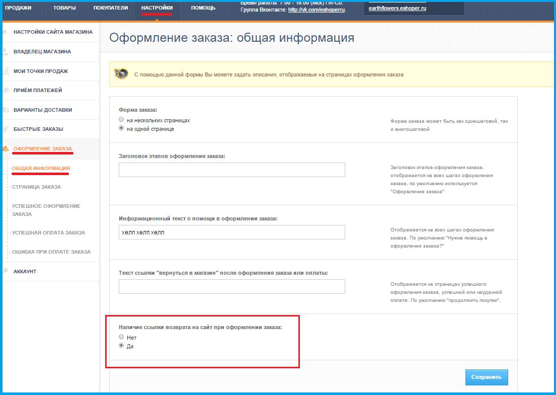 Возврат со страницы оформления заказа в интернет-магазине на Eshoper.ru