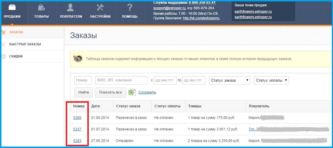 Обработка заказов в интеhнет-магазинах на Eshoper.ru