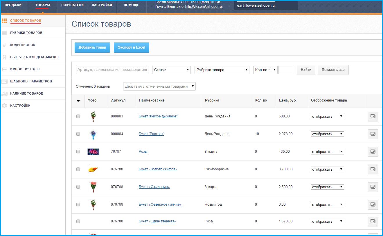 Управление отображение товаров в интернет-магазине