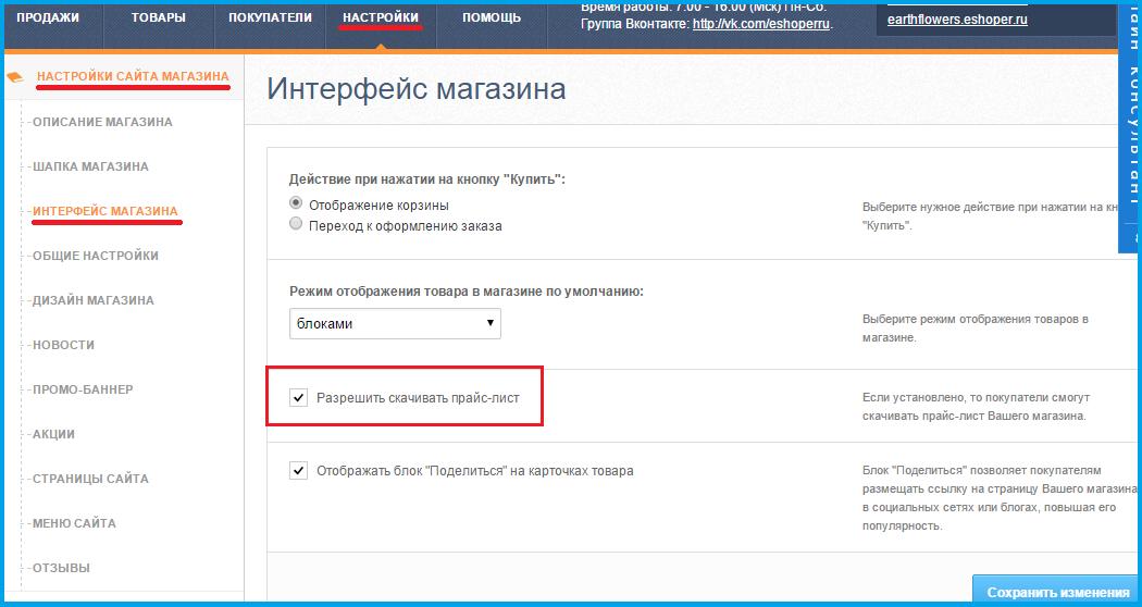 Прайс-лист в интернет-магазине на Eshoper.ru