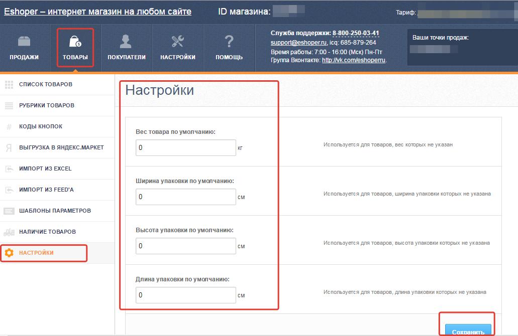 Настройка габаритов товаров для интернет магазина на Eshoper.ru