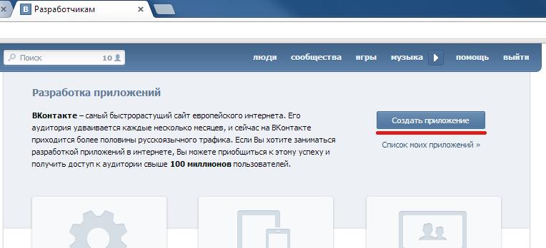 Подключение интернет магазина в Вконтакте на Eshoper. Шаг 1