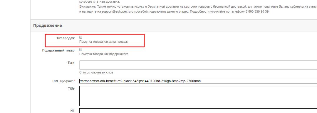 Настройки продвижения для интернет-магазинов. Eshoper.ru