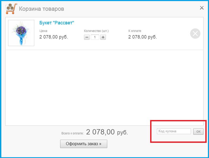 Скидка по купону в интернет-магазине на Eshoper.ru