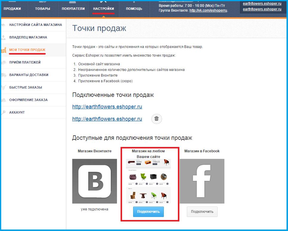 Код кнопки для сайта на Eshoper.ru