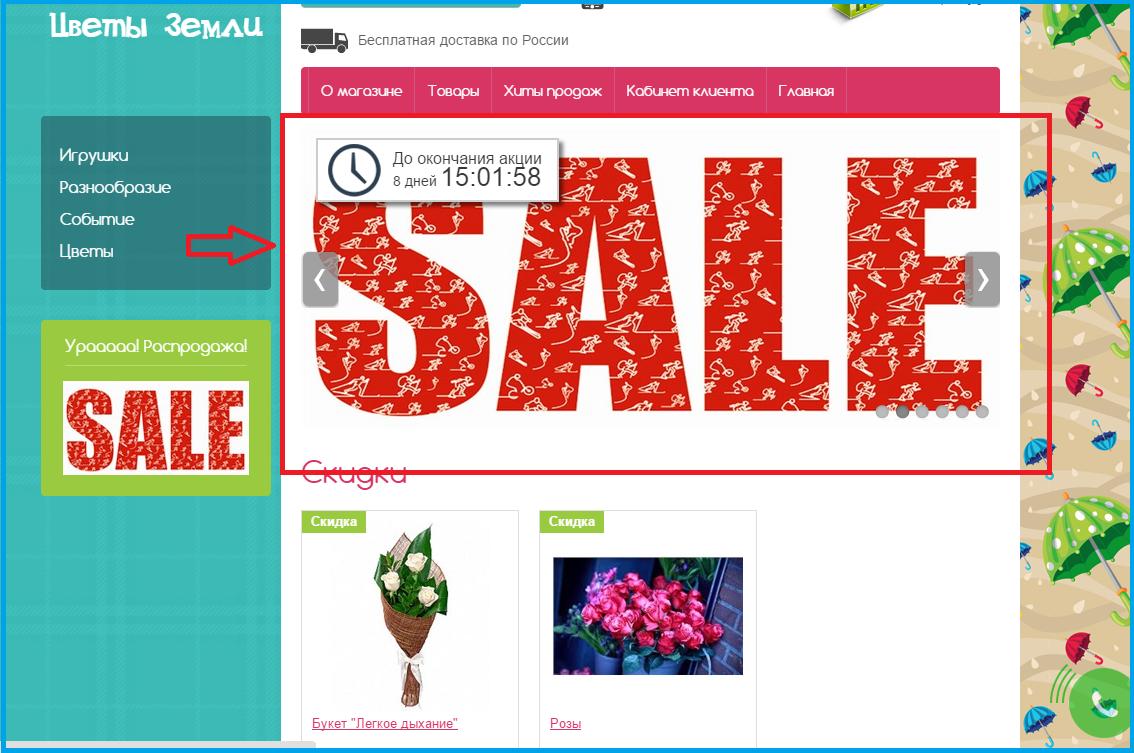 Блок Акция в интернет-магазинах на Eshoper.ru