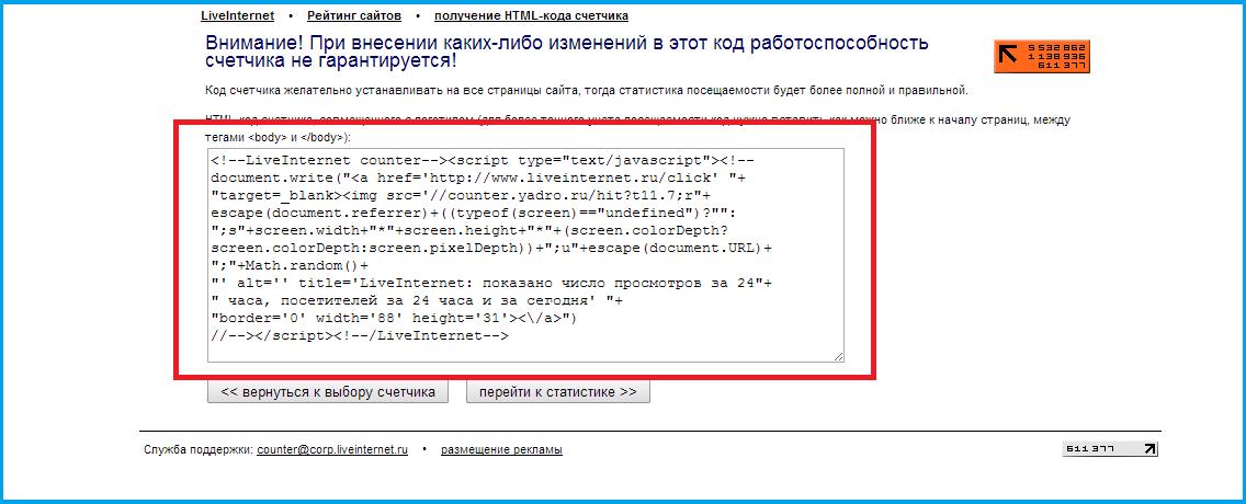 Регистрация и установка счетчика LiveInternet