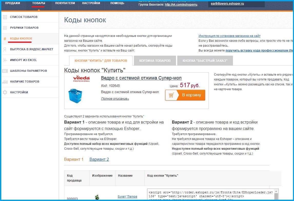 Вставка кода кнопки для сайта на Eshoper.ru