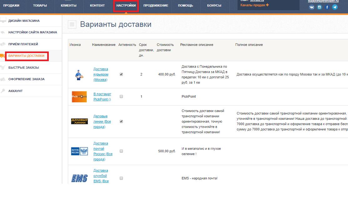 f77a85118b181 Расчёт бесплатной доставки в интернет-магазинах на СMS платформе eshoper.ru
