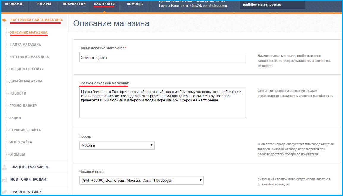 Страница О магазине в интернет-магазине на Eshoper.ru