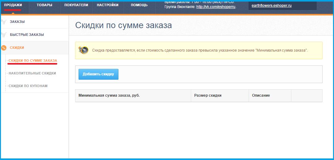 Добавление скидок для покупателей в интернет-магазинах Eshoper.ru