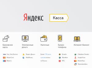 Яндекс Касса для интернет-магазинов на Eshoper.ru