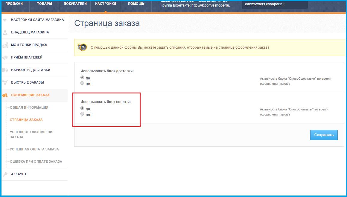 Настройка блока оплаты а интернет-магазине на Eshoper.ru