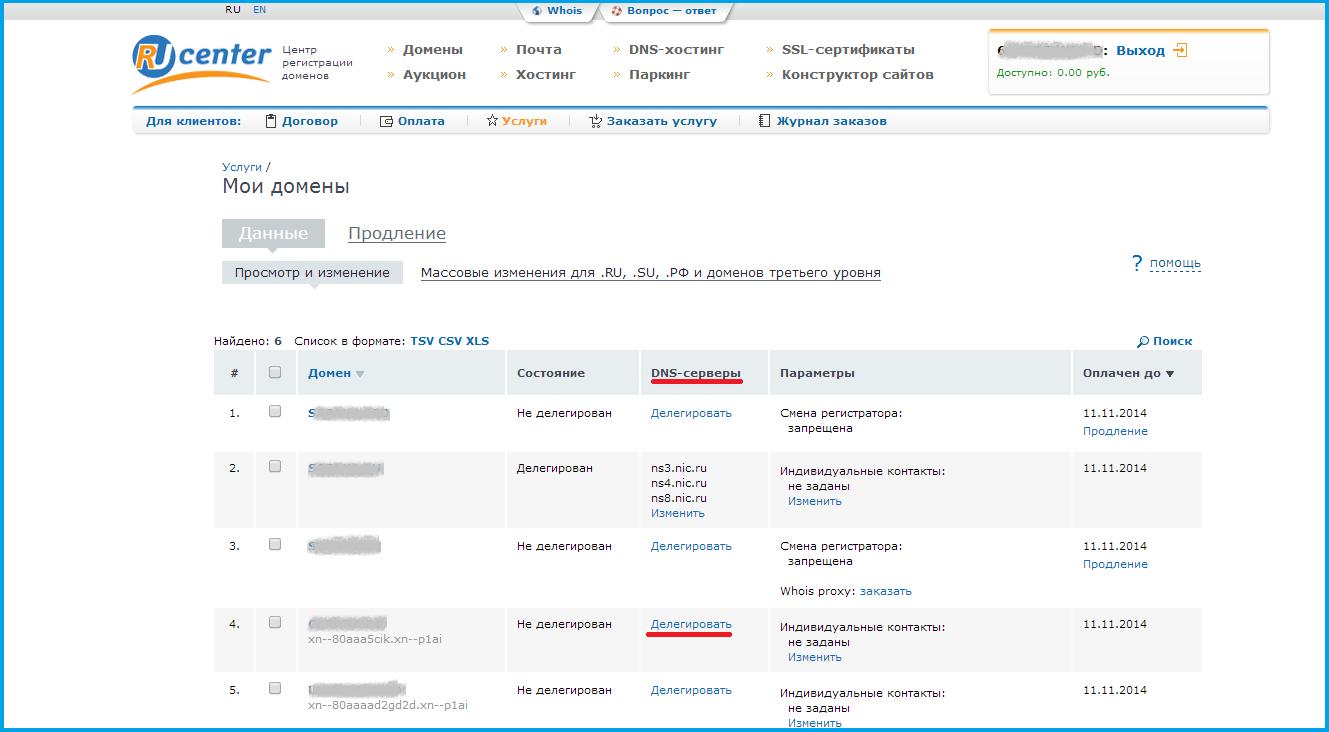 Настройка домена на nic.ru