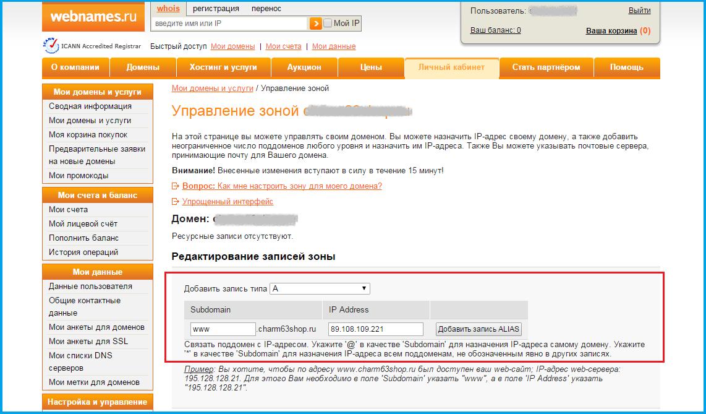 Настройка домена на webnames для интернет-магазина на Eshoper.ru