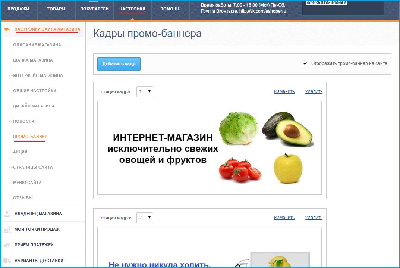 Баннер в интернет-магазине на Eshoper.ru