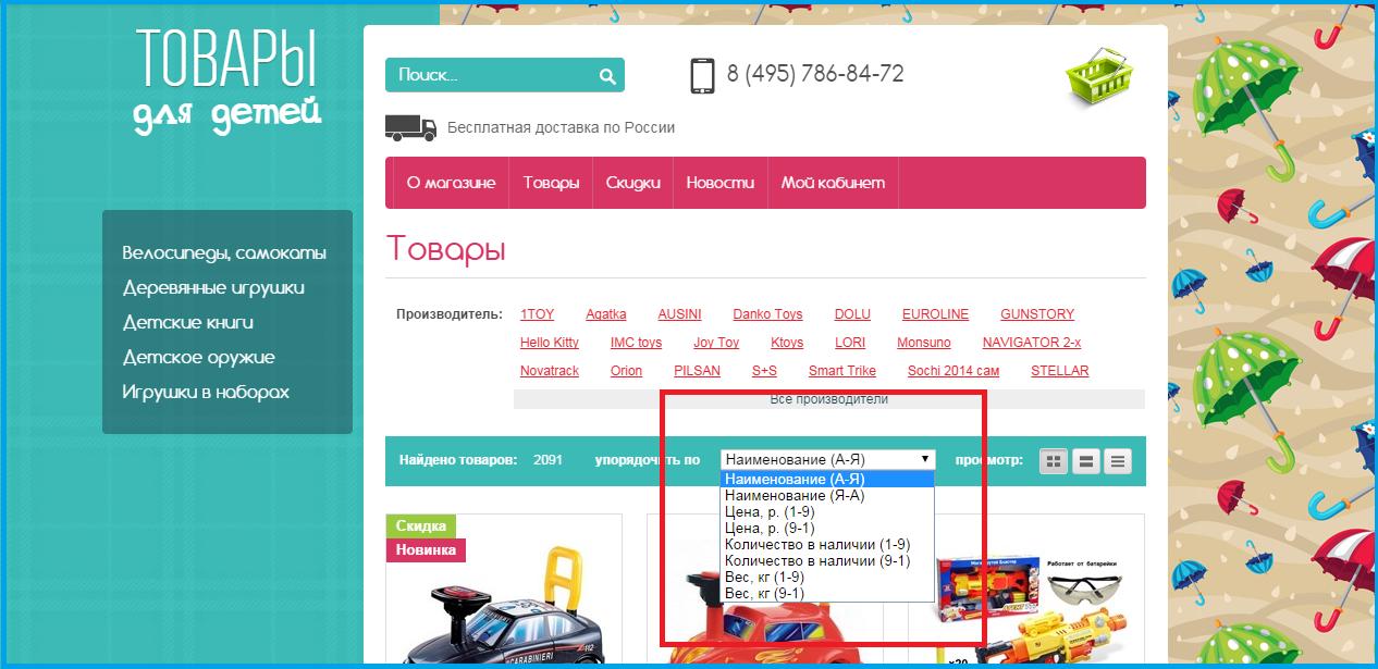 Eshoper.ru. Каталог товаров в интернет-магазине