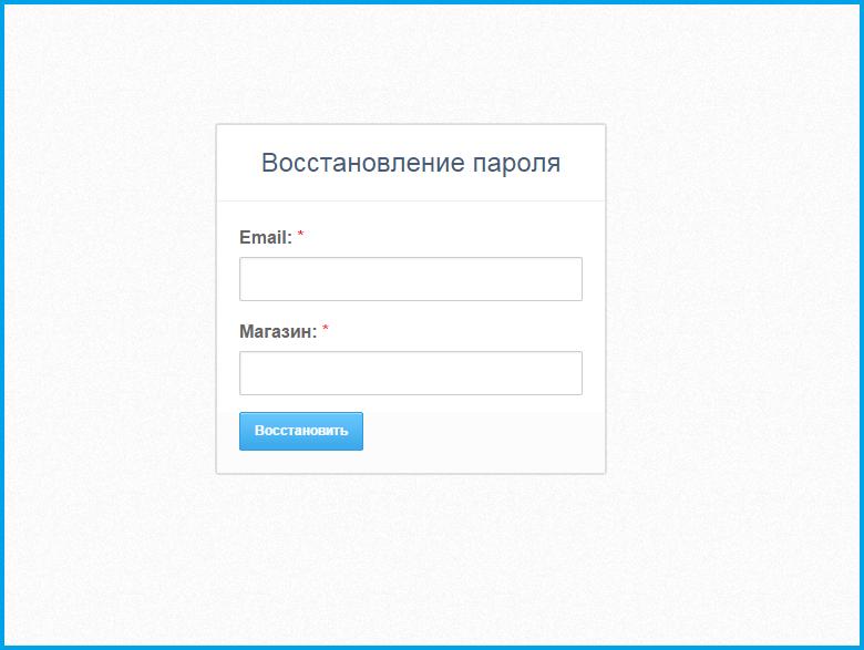 Восстановление пароля для входа в интернет-магазин
