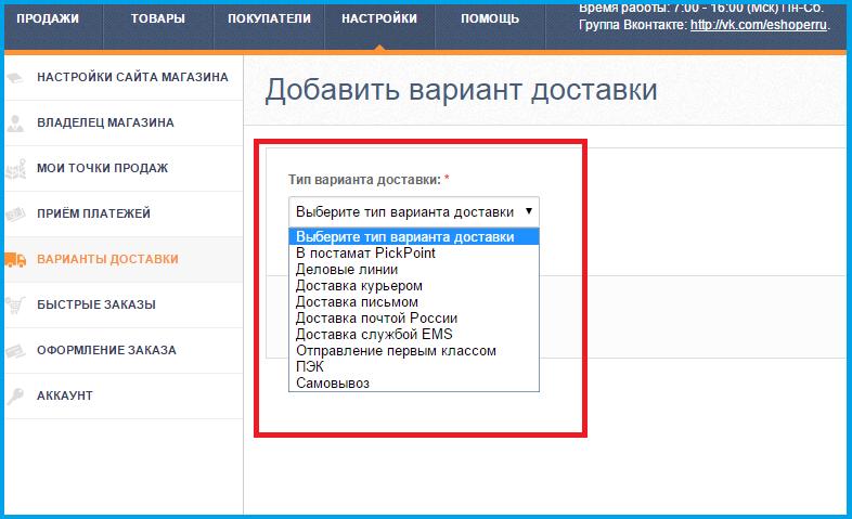 Доставка в интернет-магазинах на Eshoper.ru
