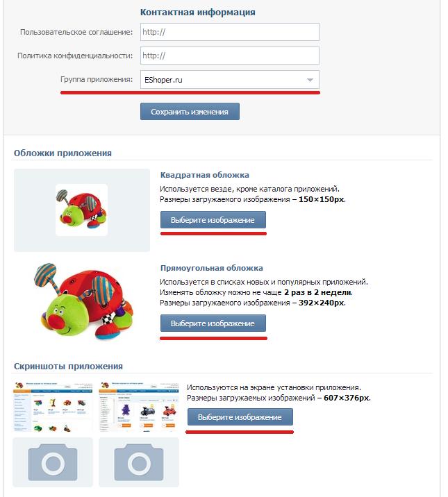 Оформление магазина в Вконтакте на Eshoper. Создание обложки приложения