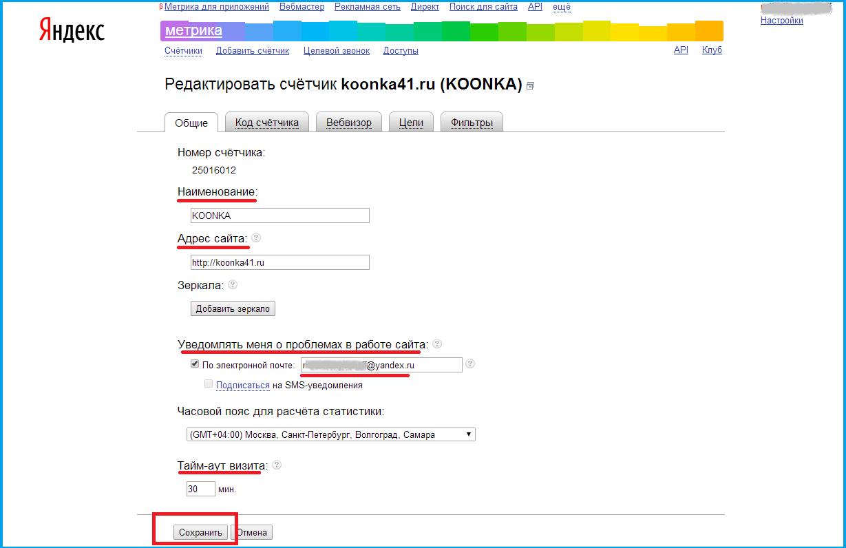 Добавить счетчик Яндекс. Метрика на интернет-магазин eshoper.ru
