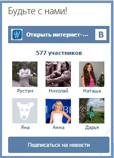 виджет сервиса eshoper.ru
