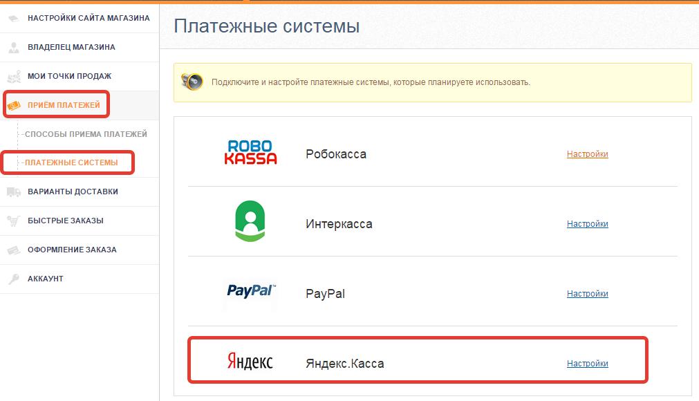 Как подключить Яндекс Кассу на Eshoper