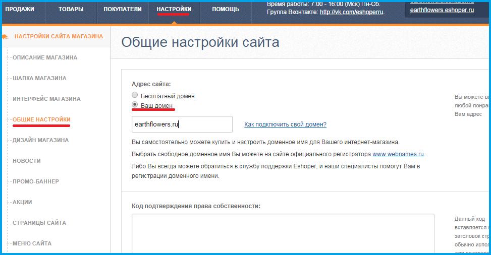 Привязать свой домен к интернет-магазину