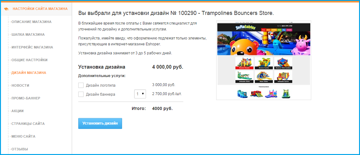 Установка профессионального дизайна на интернет-магазина на Eshoper.ru