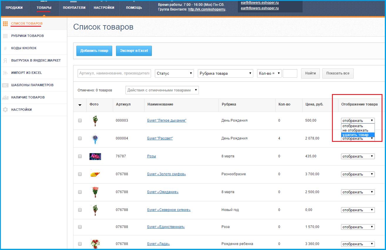 Удаление товара в интернет-магазине на Eshoper.ru