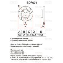 BDF001. Передняя ось. Перфорация + слоты