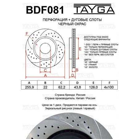 BDF081 - ПЕРЕДНИЕ