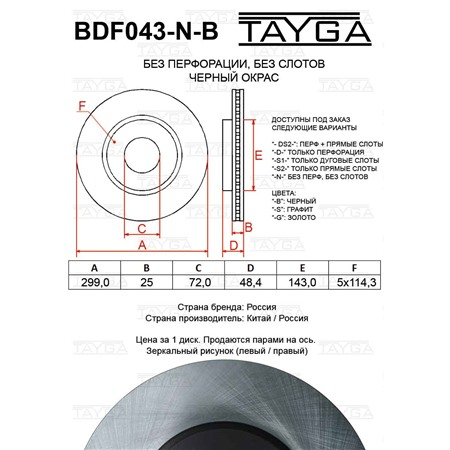 BDF043-N-B - ПЕРЕДНИЕ