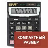 Калькулятор настольный Staff STF-1808 8 разрядов 250133