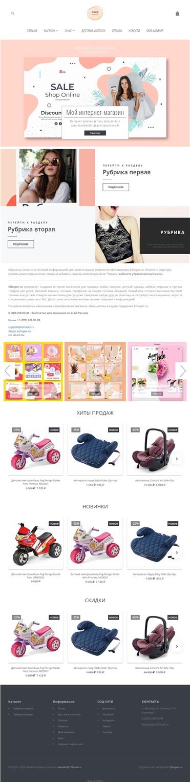 Shop6247