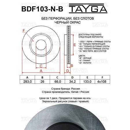 BDF103-N-B - ПЕРЕДНИЕ