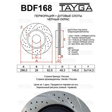 BDF168 - ПЕРЕДНИЕ