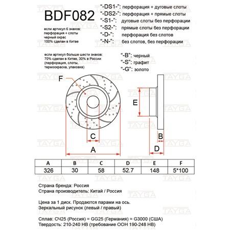 BDF082-S1-S - ПЕРЕДНИЕ