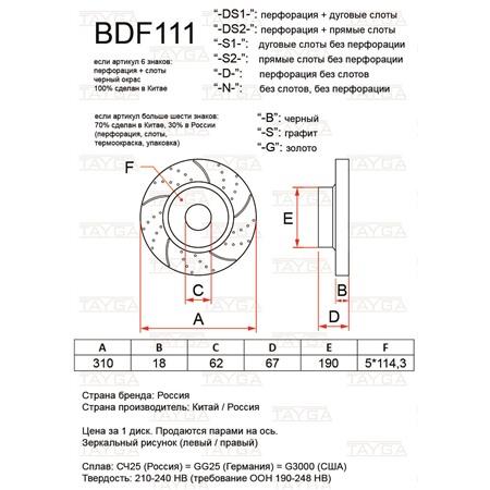BDF111-D-G - ЗАДНИЕ