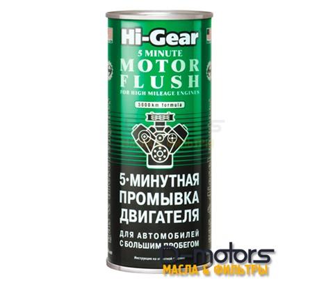 Промывка двигателя HI-GEAR 5 Minute Motor Flush for High Milleage Engines (444мл.)