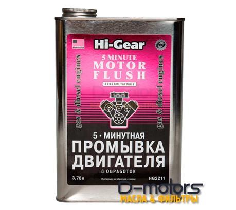 Промывка двигателя HI-GEAR 5 Minute Motor Flush Gas & Diesel Engines (3,78л)