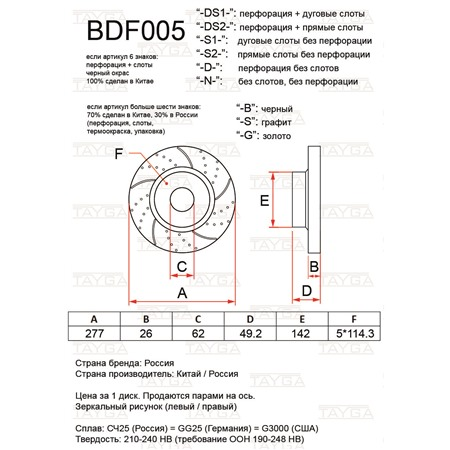BDF005-D-G - ПЕРЕДНИЕ