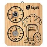 Термометр с гигрометром для бани и сауны Банная станция Пар и жар 18045